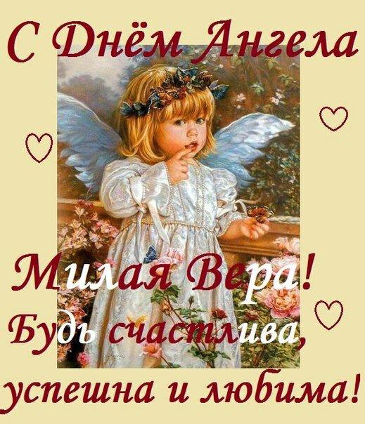 Картинки С Днем Ангела Вера! (30 фото) Прикольные картинки и 11