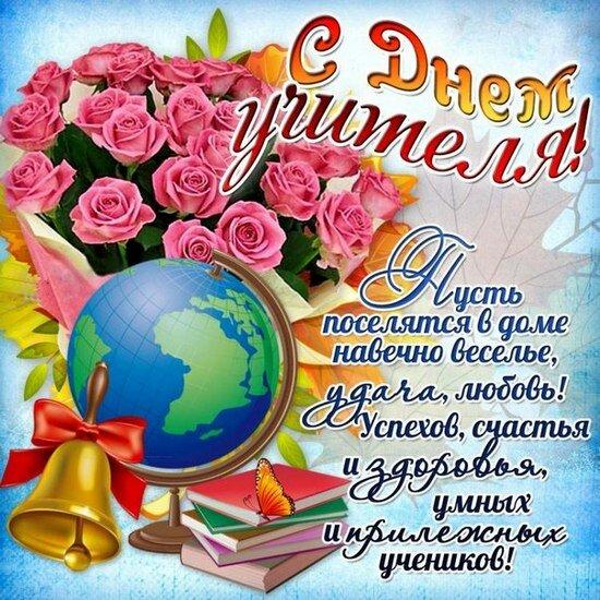 Поздравления с днем рождения для учителя русского фото 192