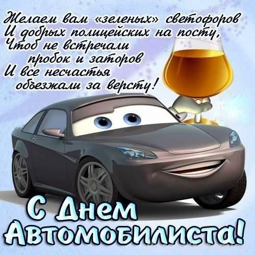 Поздравление водителю с днем рождения в прозе