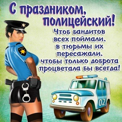Прикольные поздравления с днем рождения милиционеру прикольные