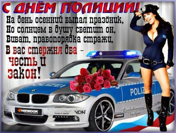 Поздравление день полиции смс