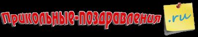 Прикольные-поздравления.ру