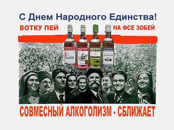 С днем народного единства открытки смешные