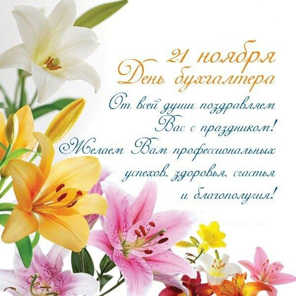 Поздравления от бухгалтерии регистрация ип в ленинском районе екатеринбурга
