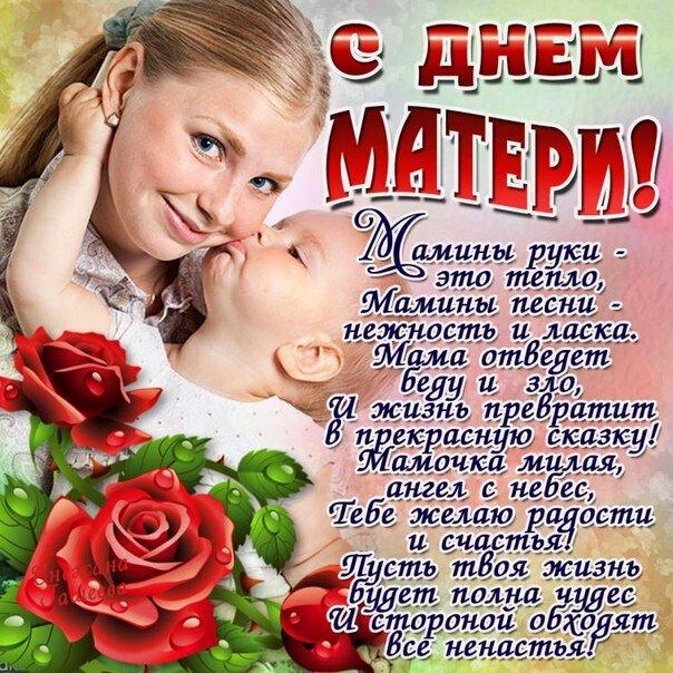 Картинки по запросу картинка день матери